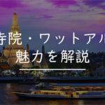 タイの3大寺院「ワットアルン」の魅力とは【解説】