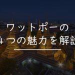 ワットポー!涅槃像を10倍楽しく観光できる記事!
