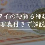 【最新版】タイの硬貨6種類(全硬貨の写真付き)