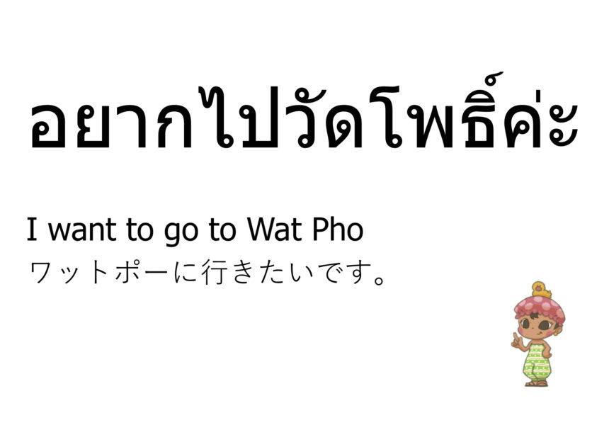 ワットポーに行きたい タイ語