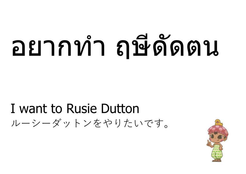 ルーシーダットンをやりたい タイ語
