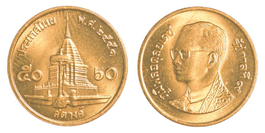 タイの硬貨 50サタン