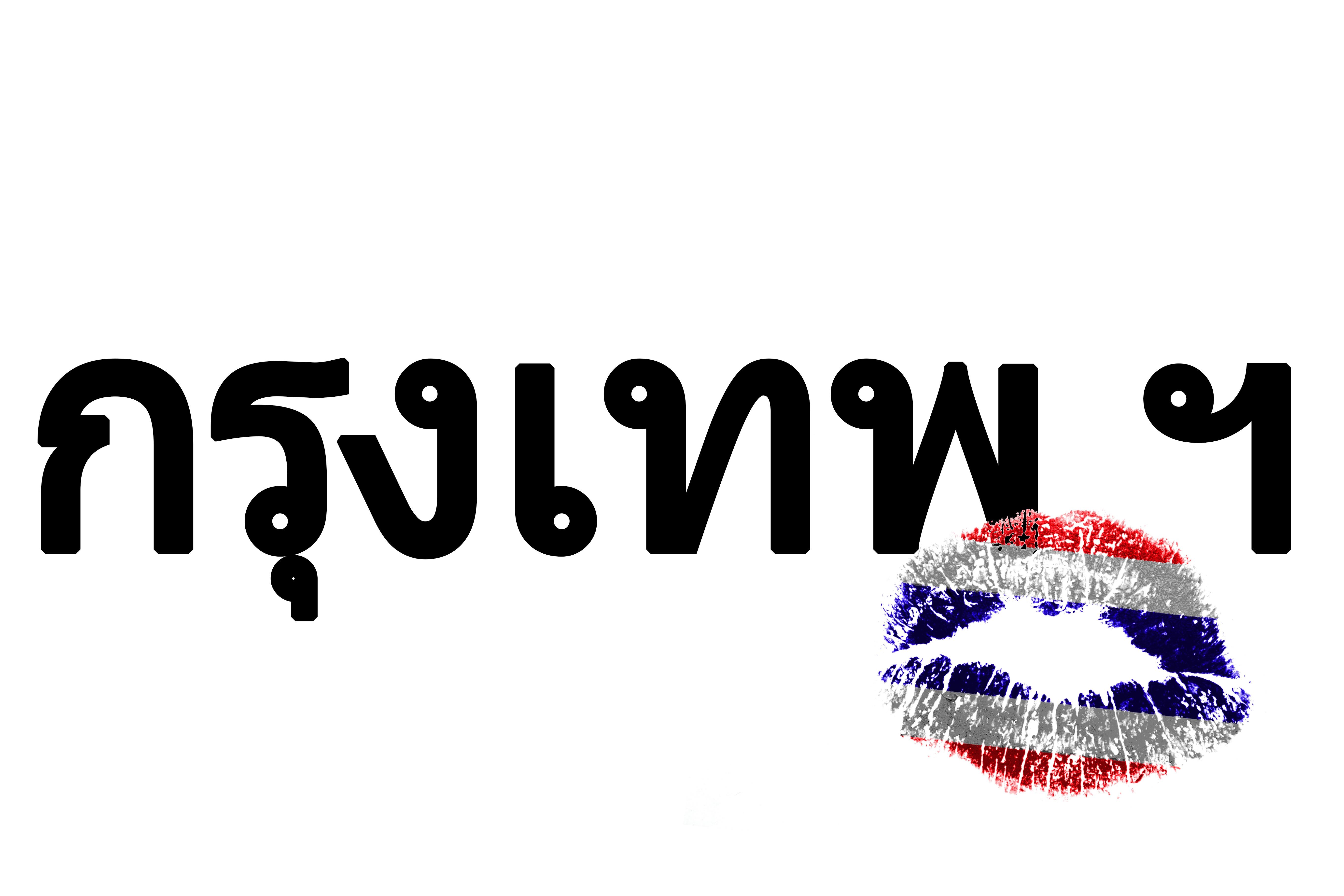 タイ語とキスマーク