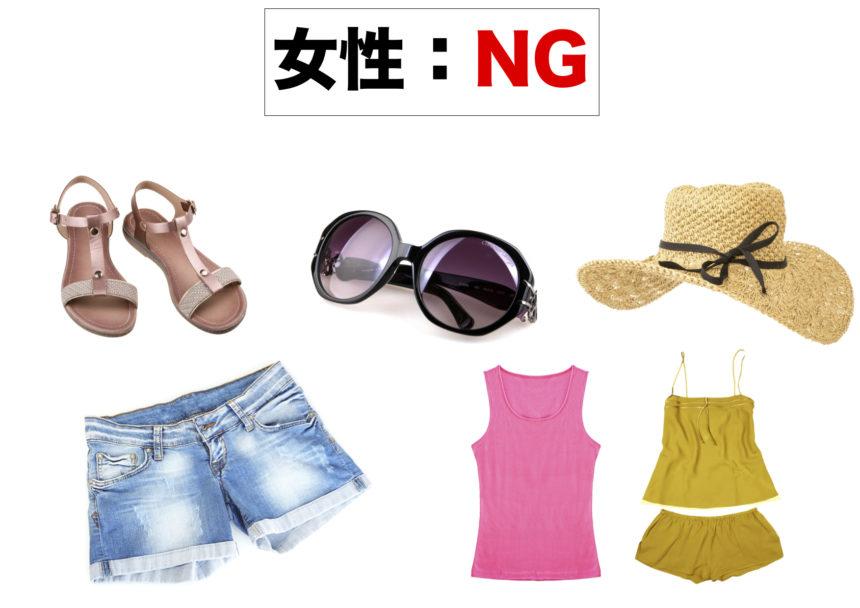 ワットアルンでNGな服装の例(女性)