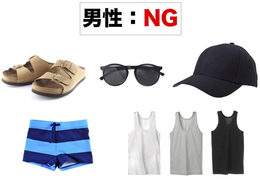 ワットアルンでNGな服装の例(男性)