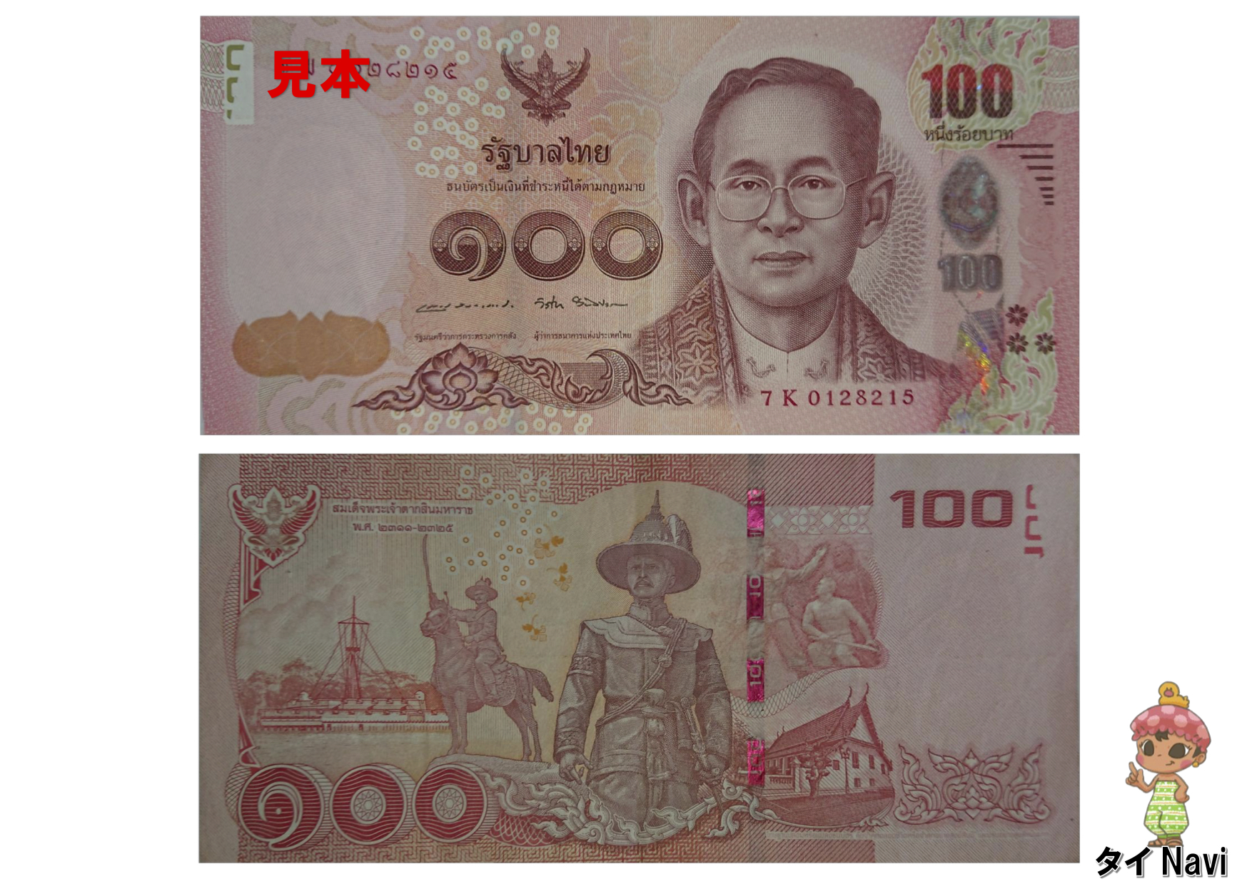タイバーツ 紙幣 100バーツ 旧札