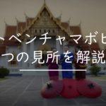 ワット ベンチャマボピット(大理石寺院)8つの見所!