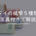 【最新版】タイの紙幣5種類(全紙幣の写真付き)