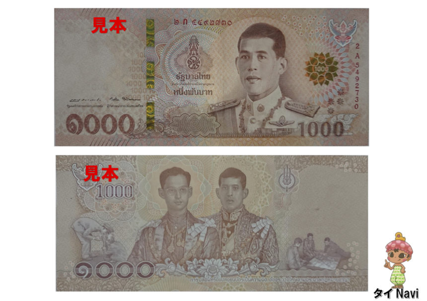 タイ 1000バーツ 紙幣 新札