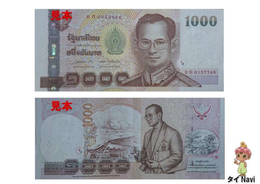 タイバーツ 紙幣 1000バーツ 旧札