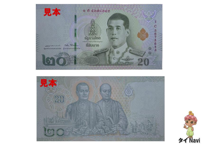 タイバーツ 紙幣 20バーツ 新札