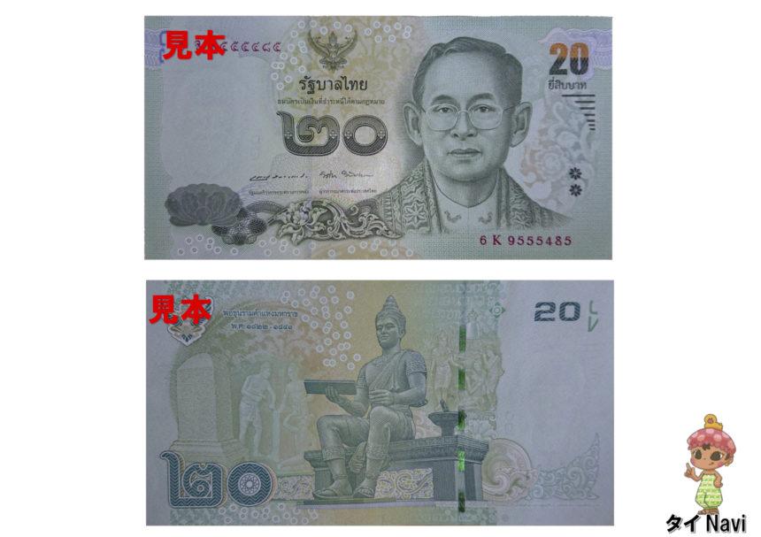 タイバーツ 紙幣 20バーツ 旧札