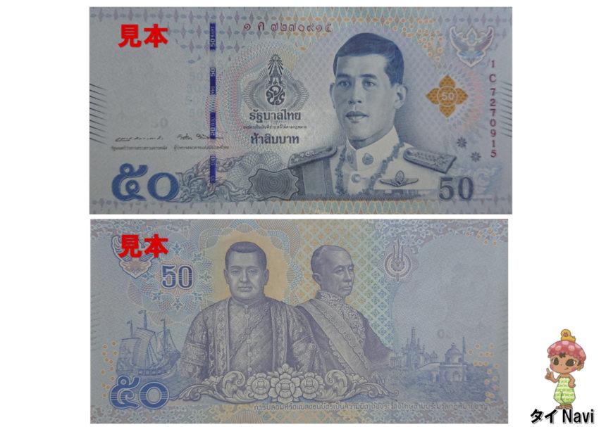 タイバーツ 紙幣 50バーツ 新札
