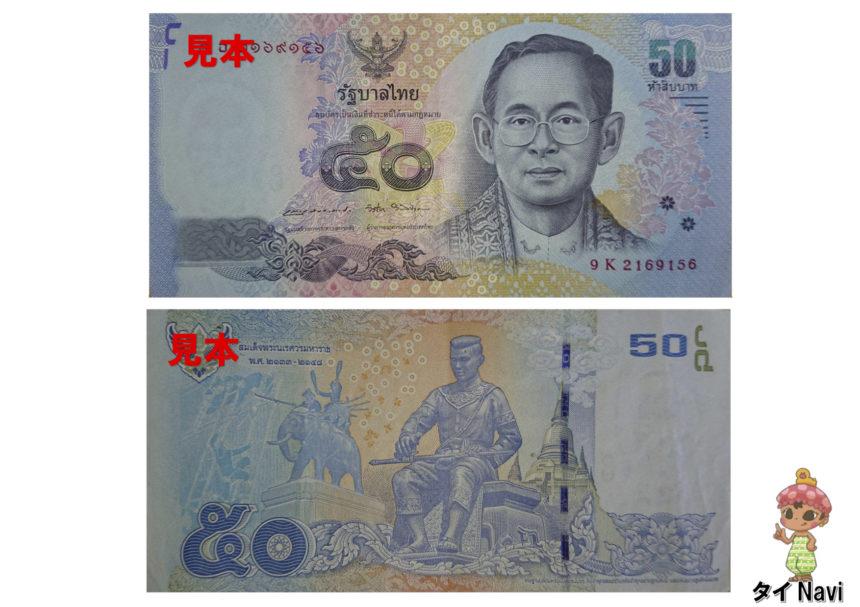 タイバーツ 紙幣 50バーツ 旧札