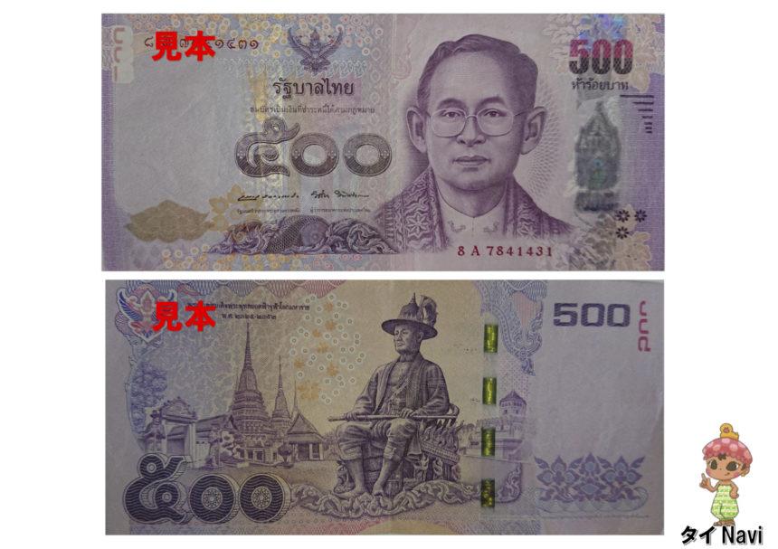 タイバーツ 紙幣 500バーツ 旧札