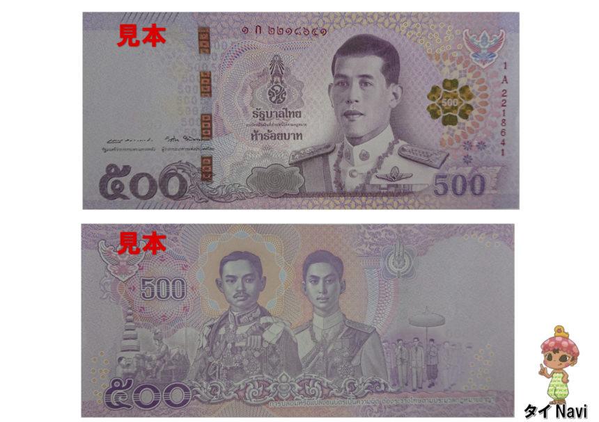 タイバーツ 紙幣 500バーツ 新札
