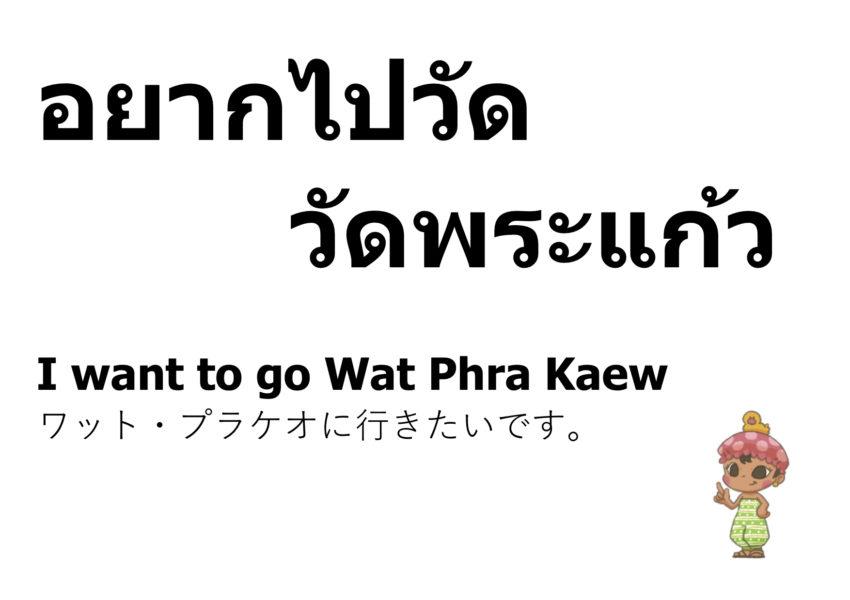ワットプラケオ タイ語