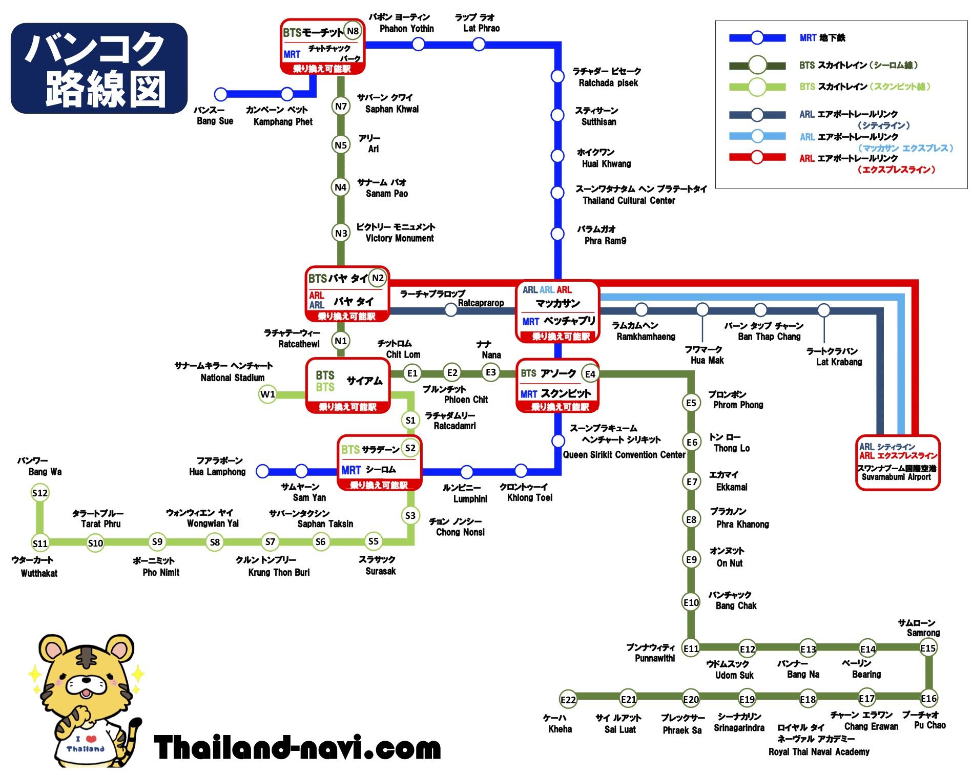 最新版】バンコクの路線図(BTS ...