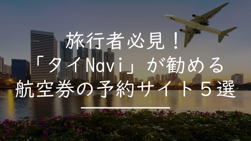 航空券 予約サイト