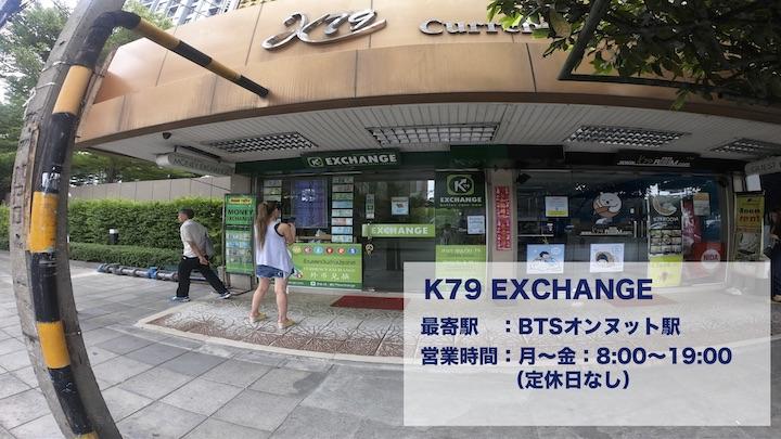 K79エクスチェンジ