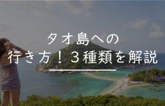 タオ島 行き方