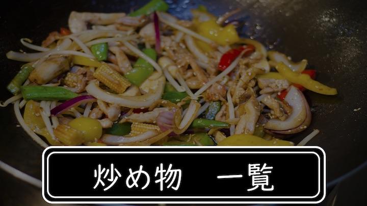 タイ料理 炒め物