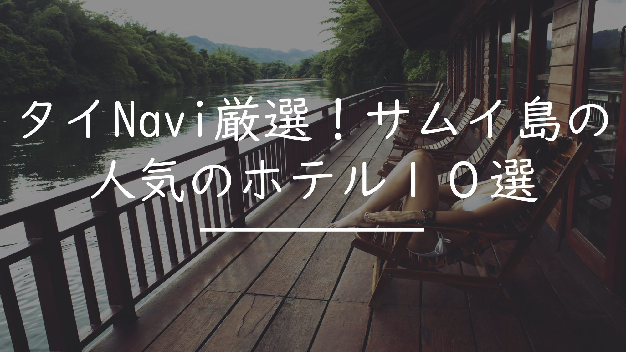 サムイ島 ホテル