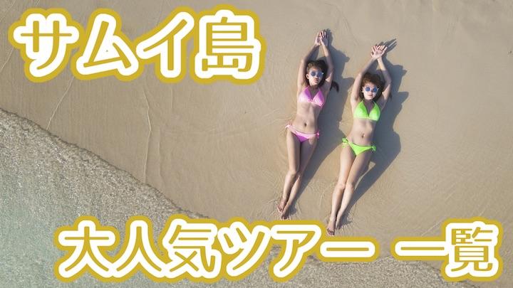 サムイ島 現地ツアー