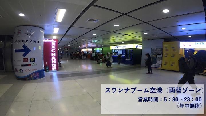 スワンナプーム空港 両替ゾーン