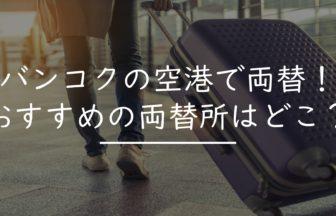バンコク 空港 両替