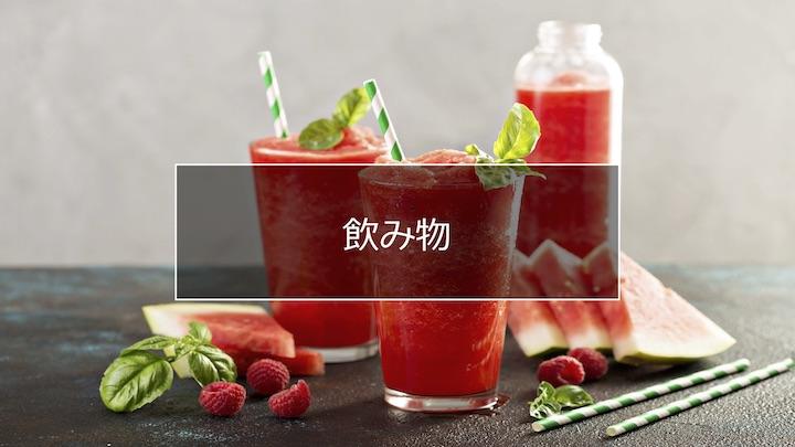 タイ 飲み物