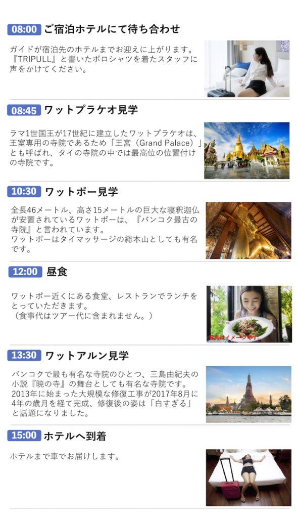 3大寺院 ツアー