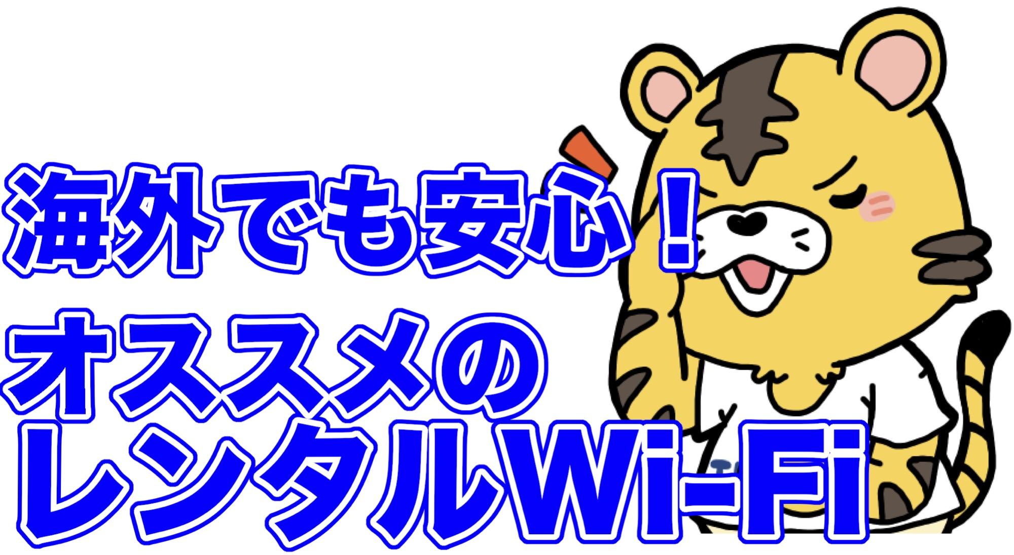 タイ Wi-Fi