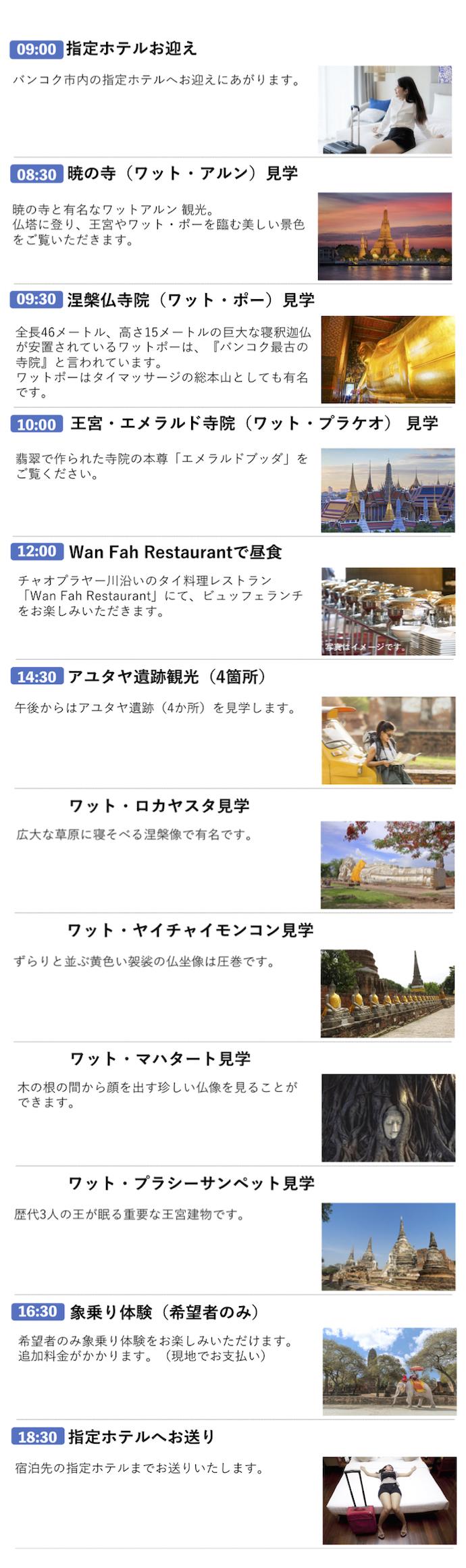 3大寺院 アユタヤ