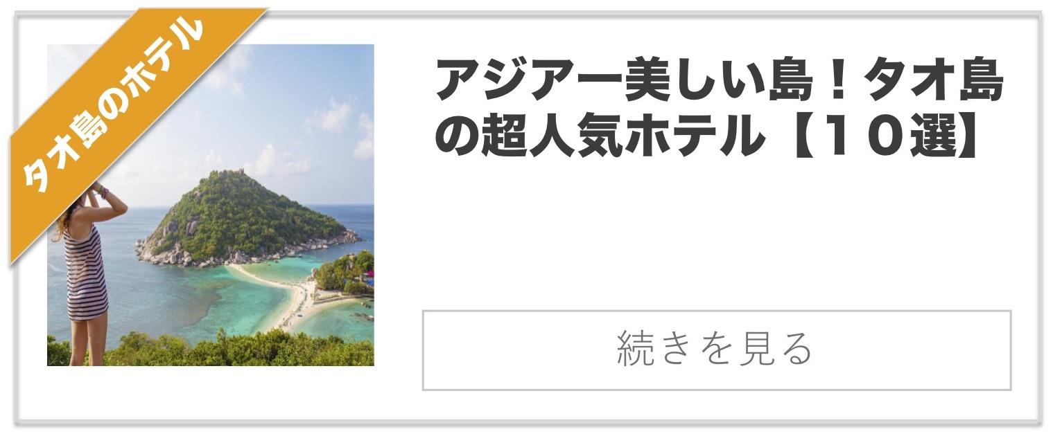 タオ島 ホテル