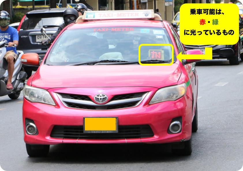 タイのタクシー乗車可能の見方