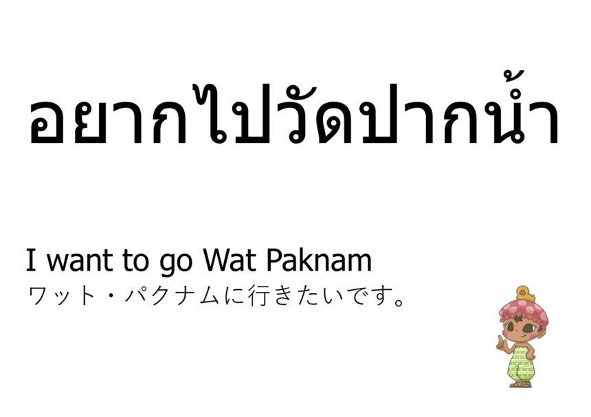 ワットパクナムに行きたい タイ語