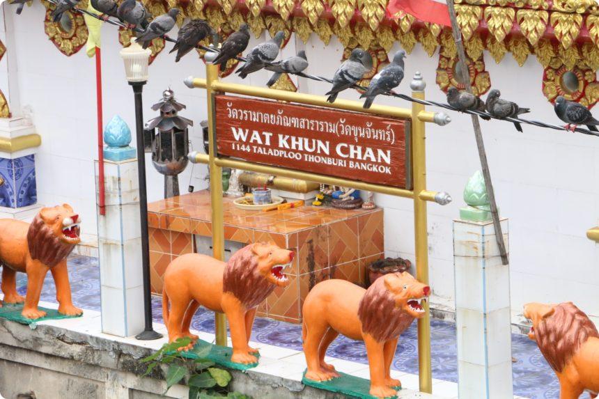 タイ ワット クン チャン