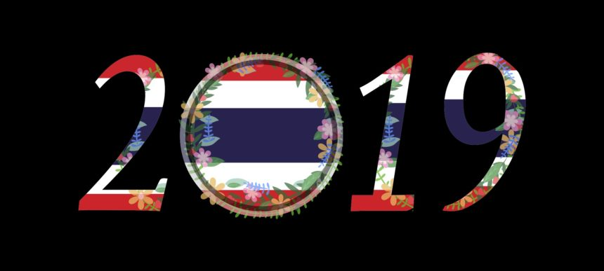 タイ 2019年