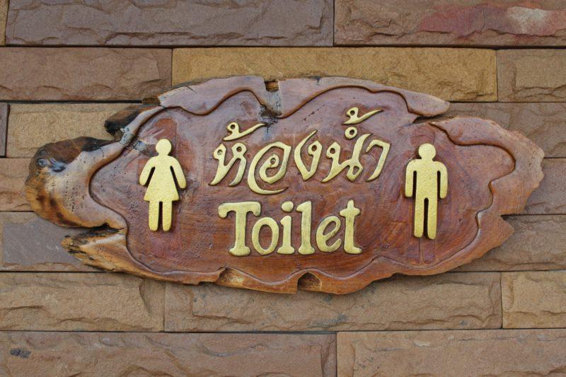 タイ語 トイレ
