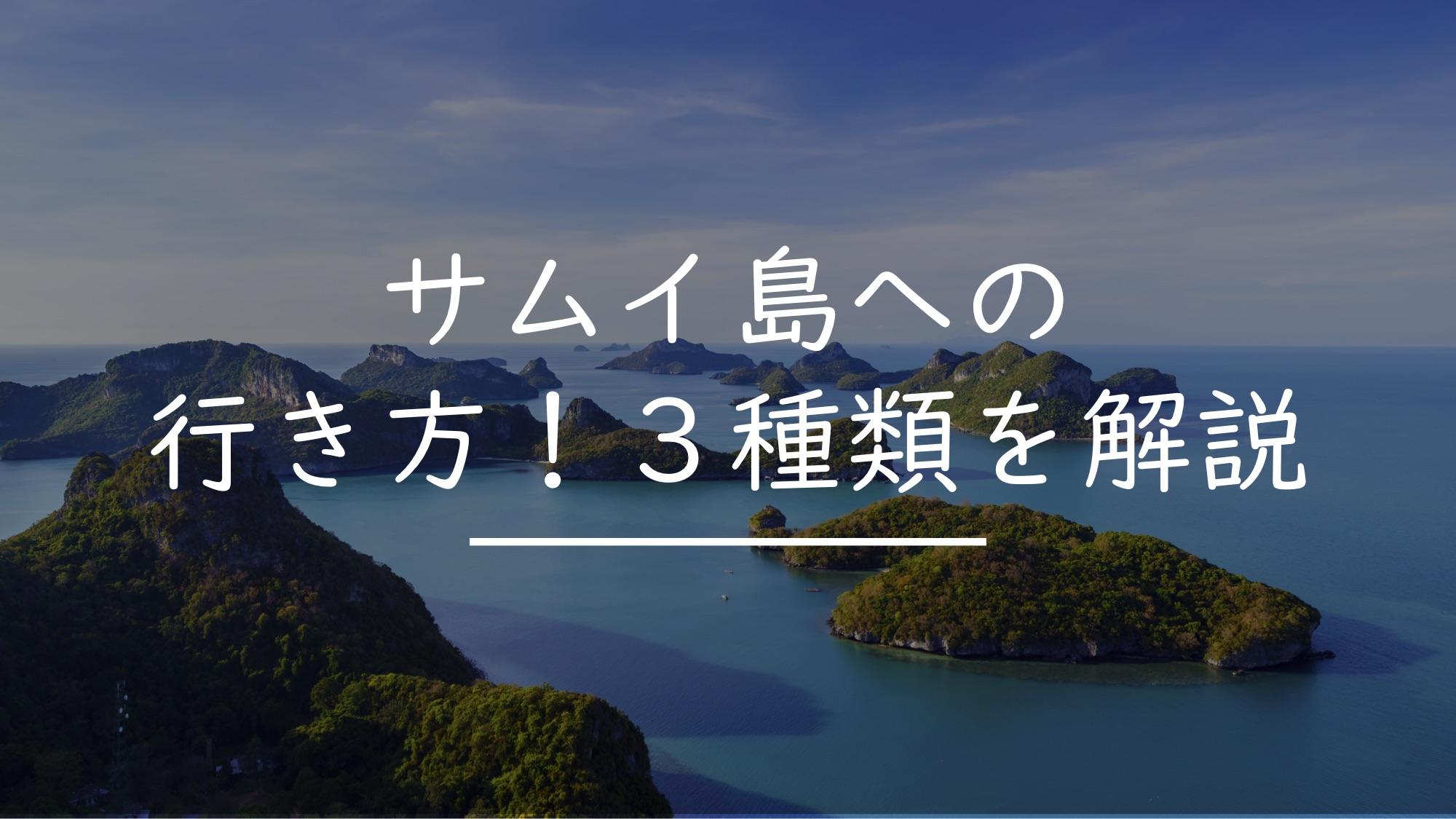 バンコクからサムイ島への行き方3選!