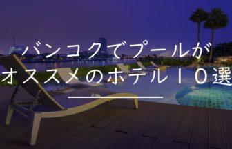 バンコク ホテル プール