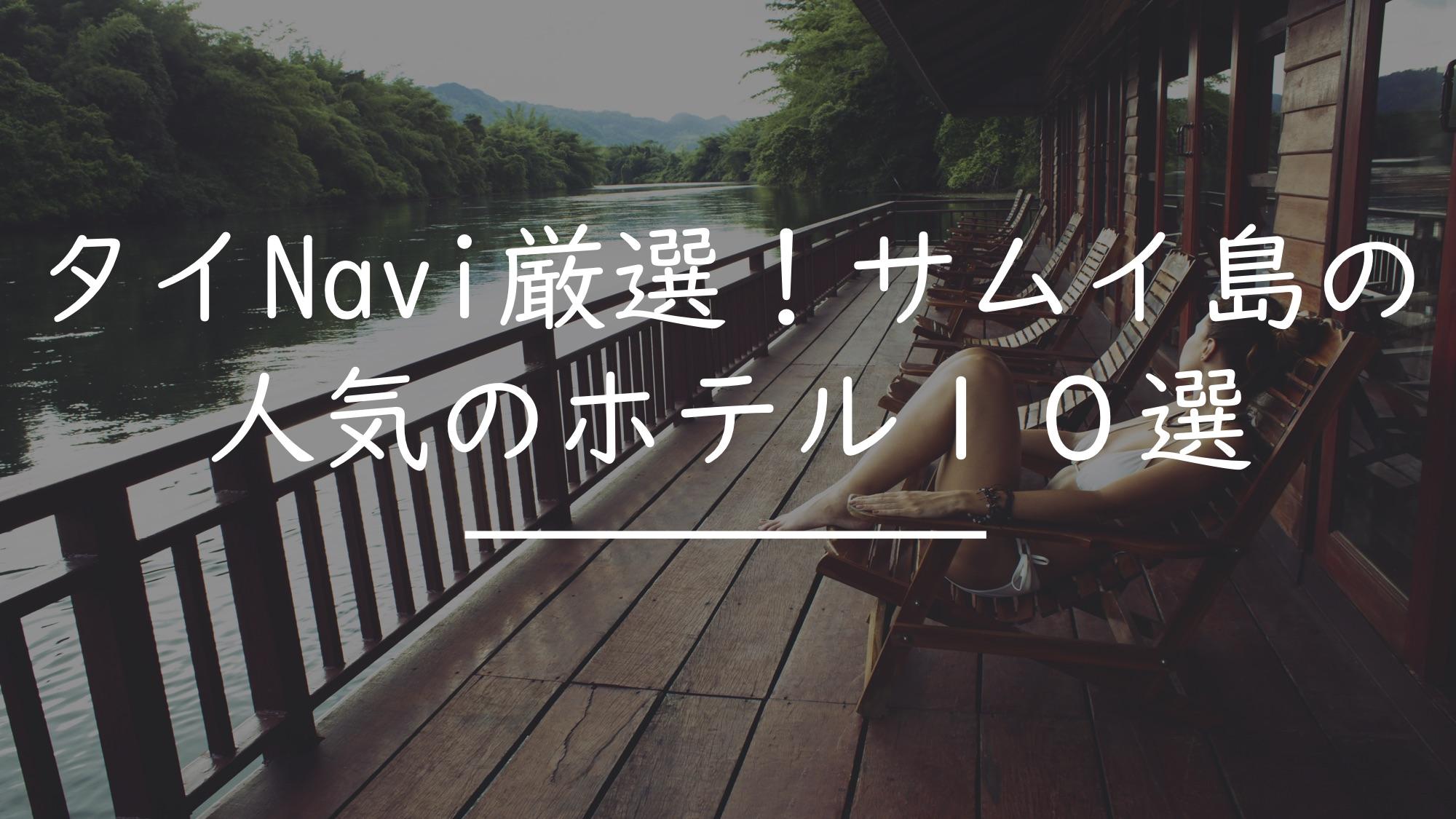 タイNavi厳選!サムイ島の超人気ホテル10選!