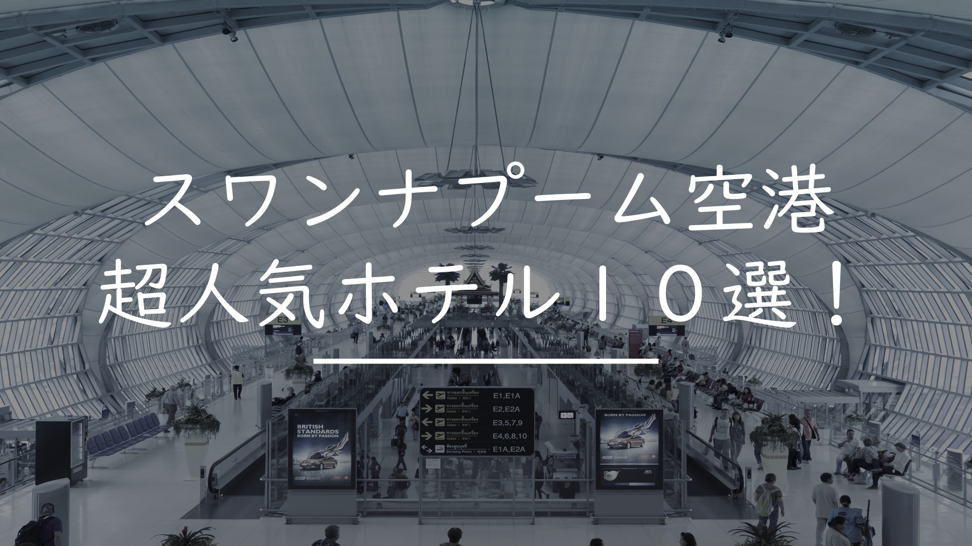 スワンナプーム空港・周辺のおすすめホテル【10選】