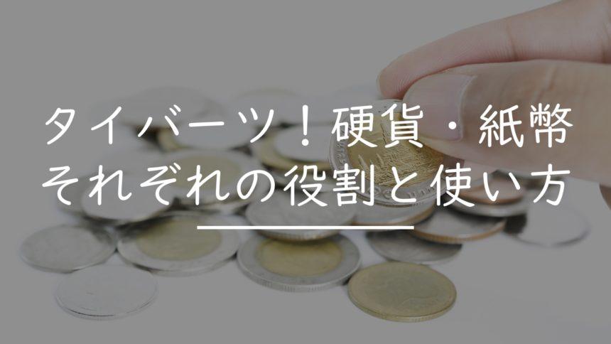 円 バーツ