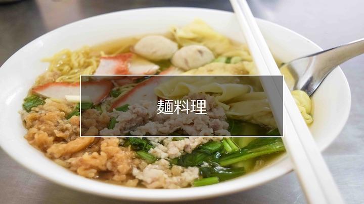 タイ 麺料理
