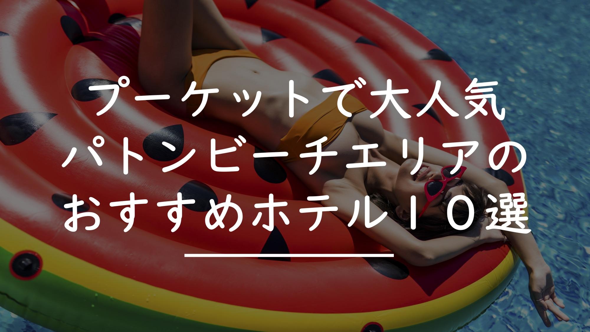 プーケット【パトンビーチ 周辺】のおすすめホテル10選