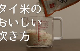タイ米 炊き方