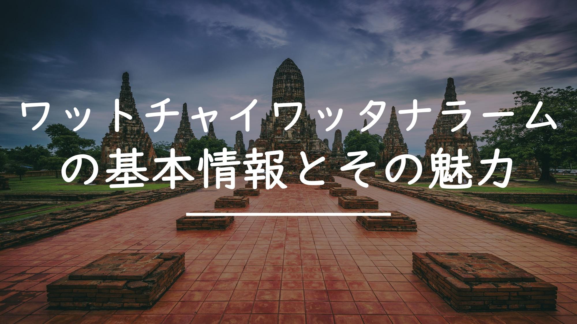 ワット チャイワッタナラームの基本情報(Wat Chai Wattanaram)