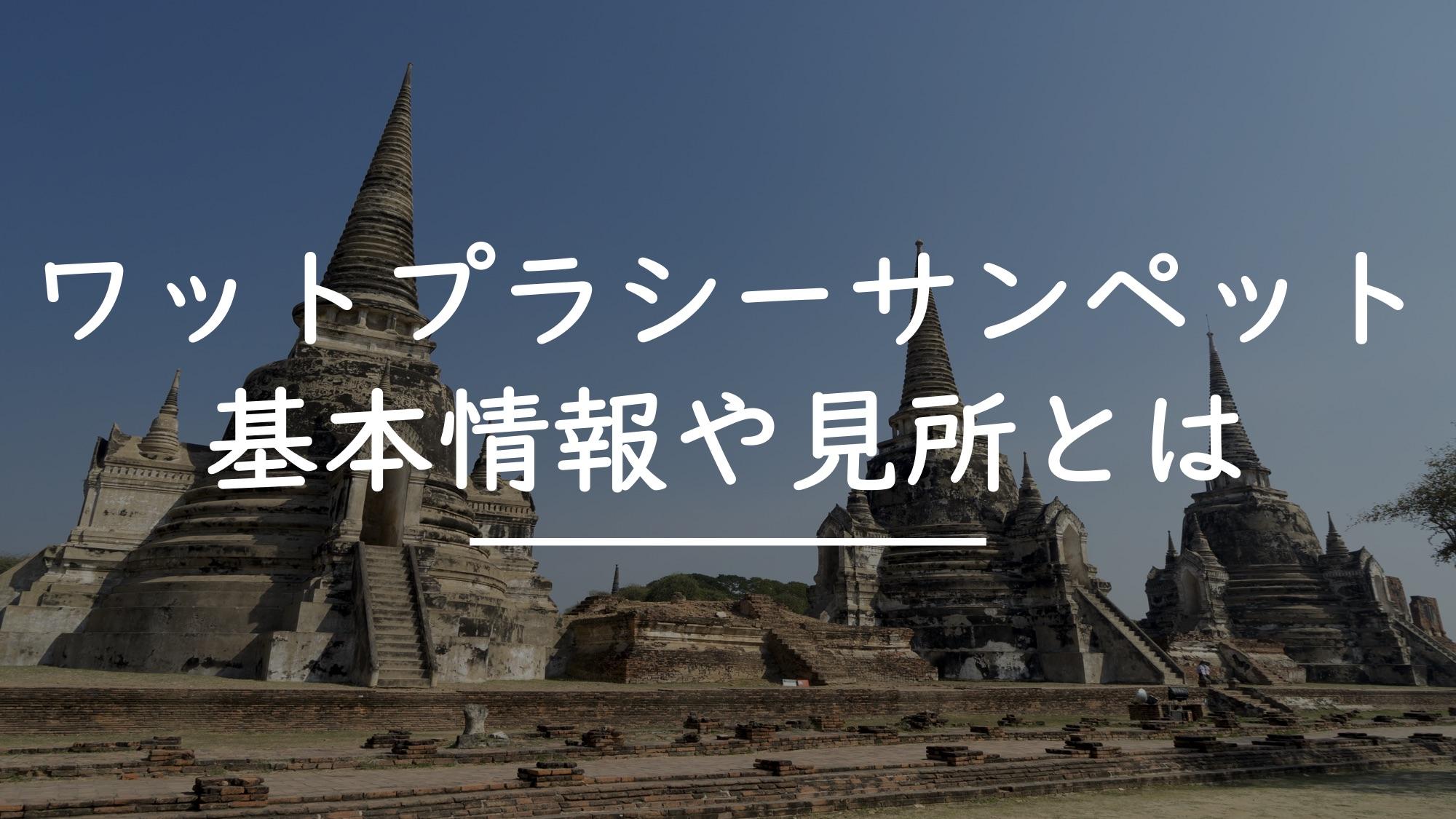 ワット プラシーサンペット!基本情報と見所(Wat Pra Srisanpet)